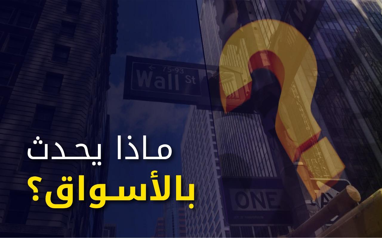ماذا يحدث بالأسواق بتاريخ 10 سبتمبر 2020؟