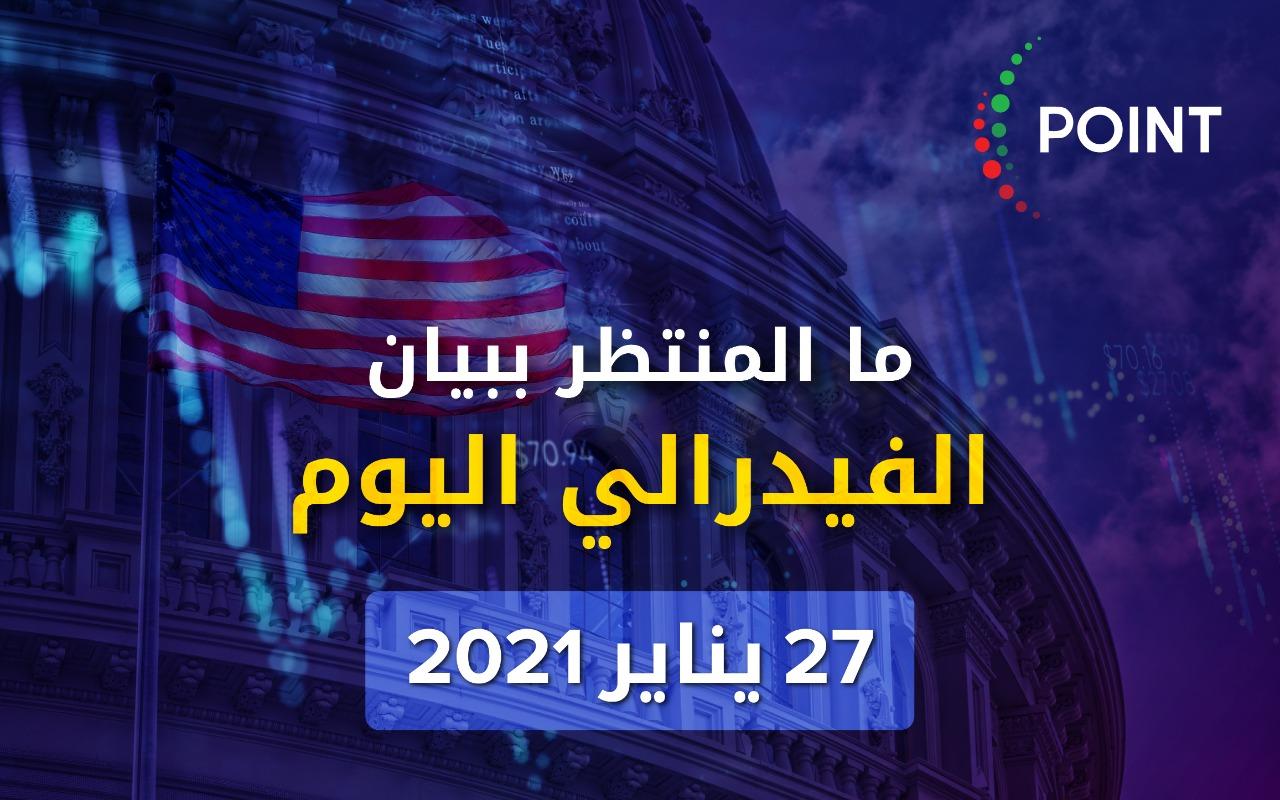 ما المنتظر ببيان الفيدرالي اليومي 27 يناير 2021