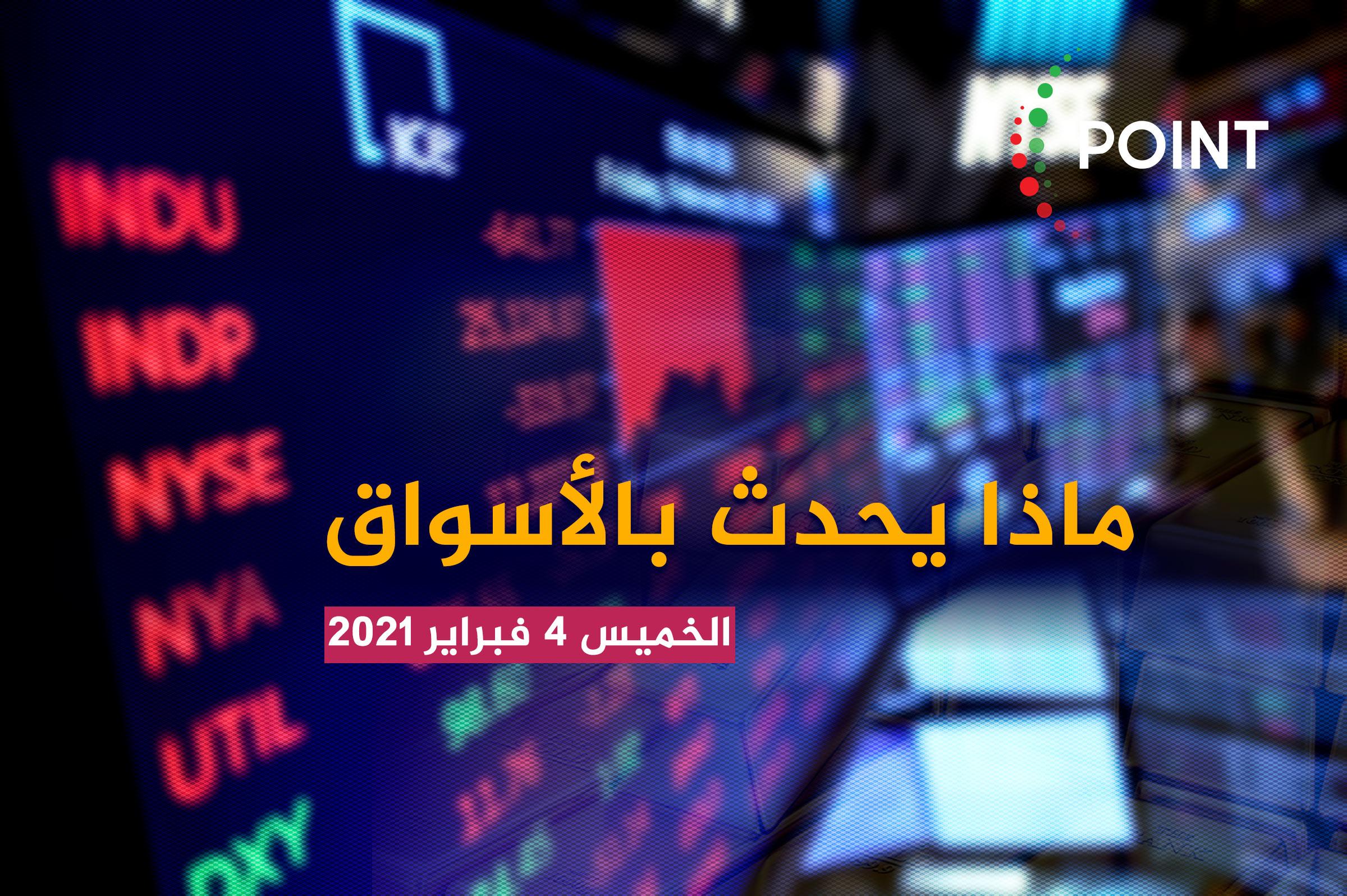 ماذا يحدث بالأسواق - الخميس 4 فبراير 2021