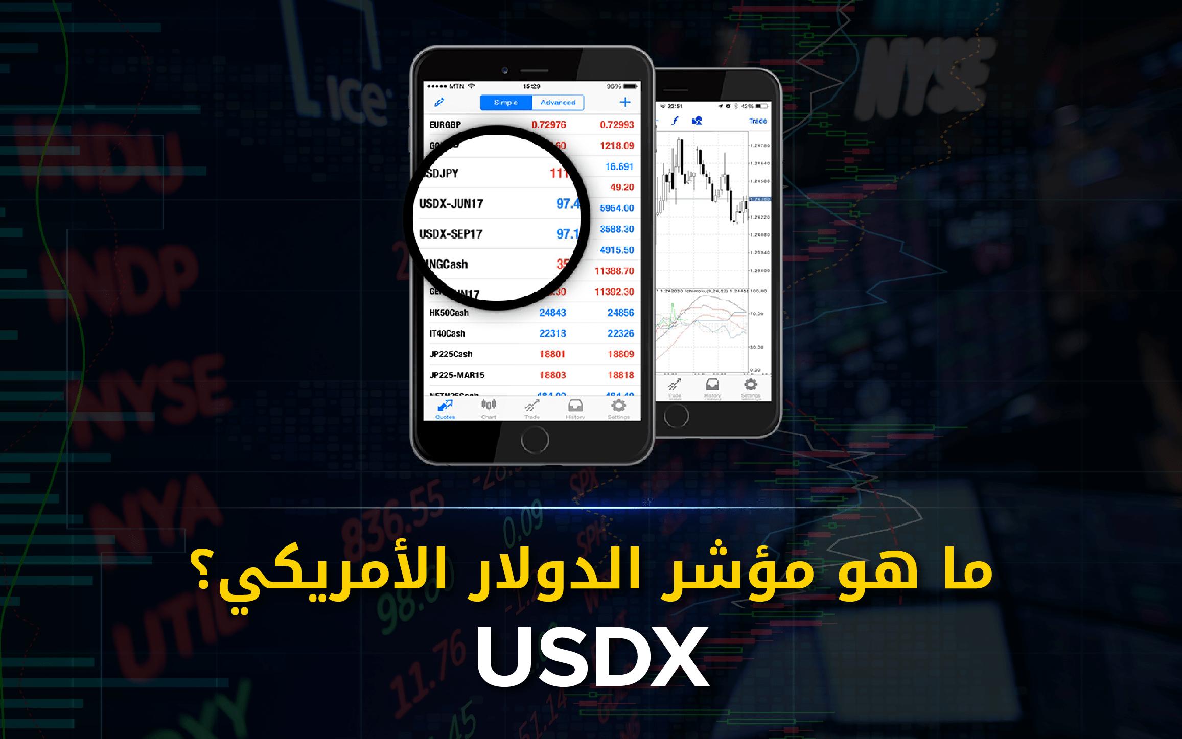 ما هو مؤشر الدولار الأمريكي؟ USDX
