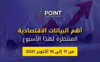 أهم-البيانات-الاقتصادية-المنتظرة-لهذا-الأسبوع-من-11-إلى-15-أكتوبر-2021-2021-10-12
