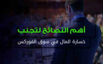 أهم-النصائح-لتجنب-خسارة-المال-في-سوق-الفوركس-2020-01-30