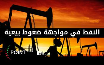 النفط في مواجهة ضغوط بيعية