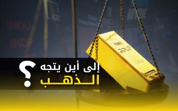 الذهب-يحلق-مجدد-ا-بسبب-تدهور-العلاقات-بين-الاقتصادات-الكبرى-2020-07-23