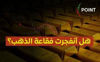 هل-أنفجرت-فقاعة-الذهب-2020-11-11