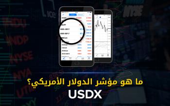 ما-هو-مؤشر-الدولار-الأمريكي-usdx-2020-06-26