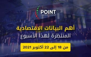 أهم-البيانات-الاقتصادية-المنتظرة-لهذا-الأسبوع-من-18-إلى-22-أكتوبر-2021-2021-10-19