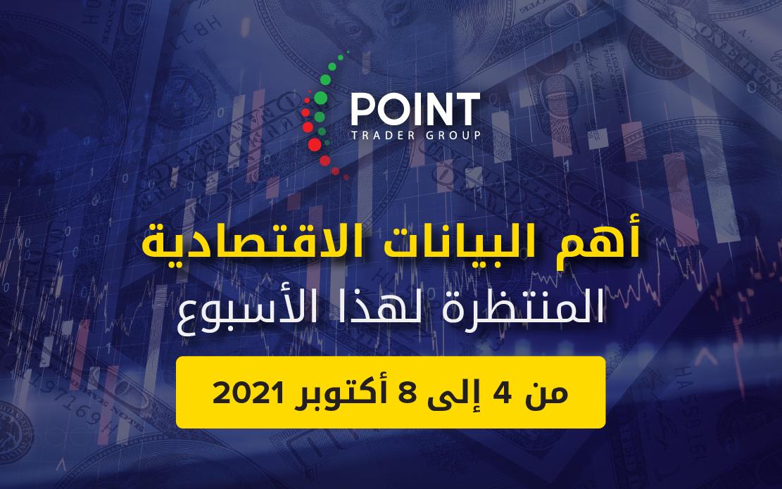 أهم البيانات الاقتصادية المنتظرة لهذا الأسبوع من 4 إلى 8 أكتوبر 2021